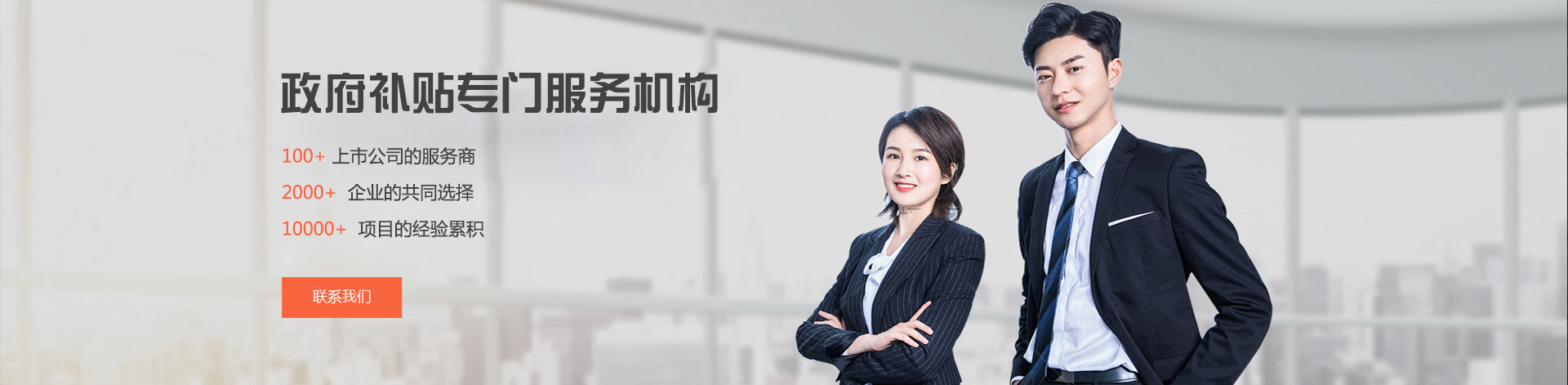 国家高新企业认证